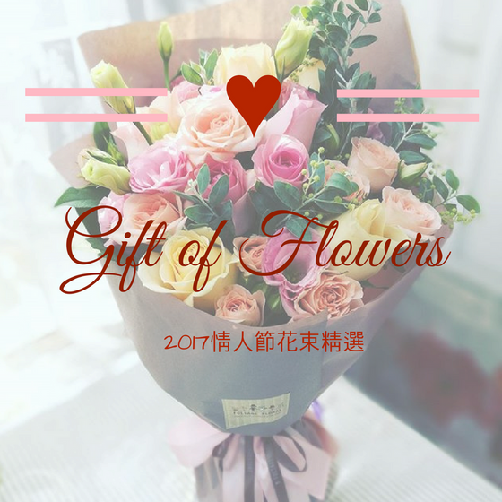 2017 Valentine's day Floral Collections by foliagestore