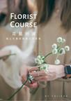 [Florist Course] ✂️ 2021 花藝師課招生