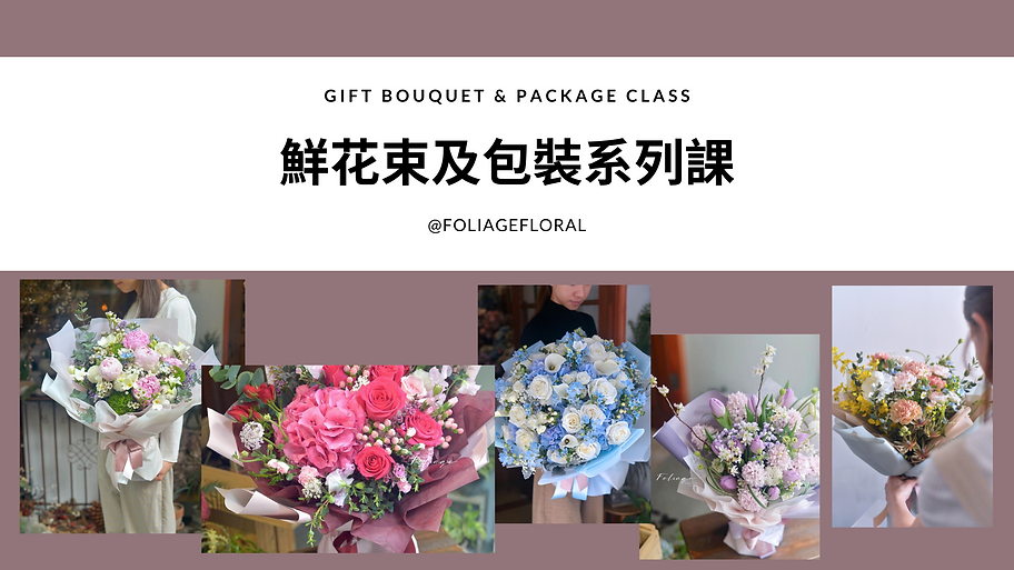 Gift bouquet.png