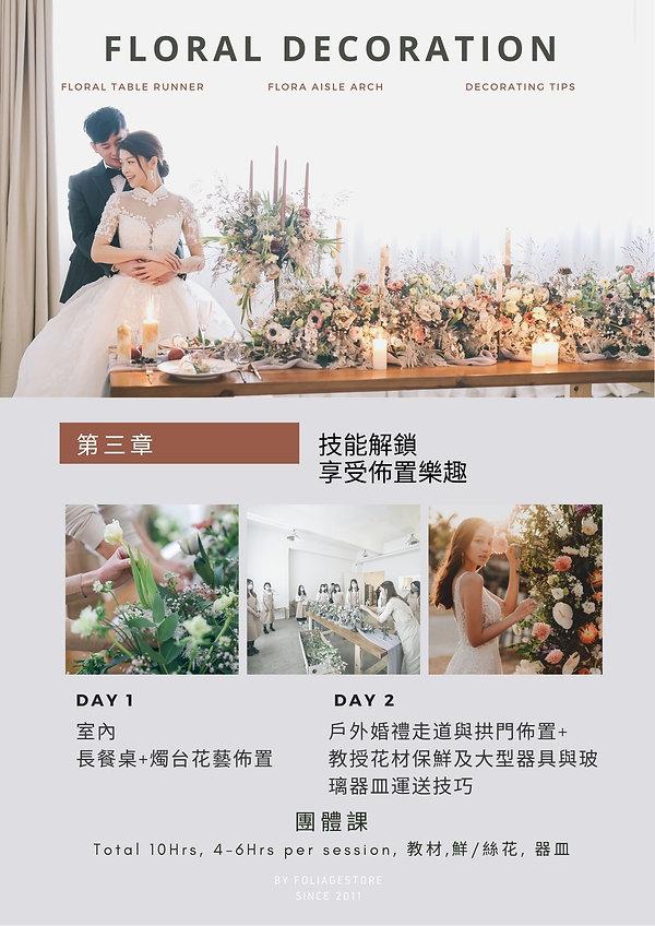 video florist course 202105.jpg