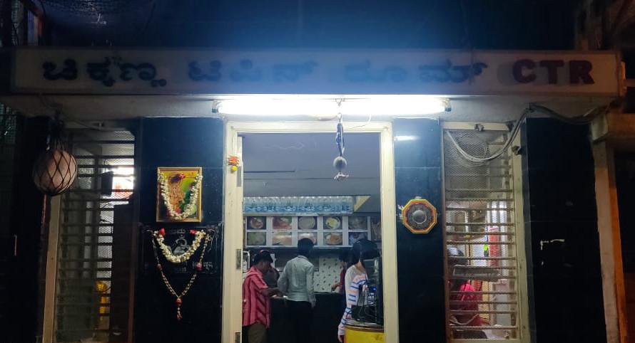Chikkanna Tiffin Room (CTR)
