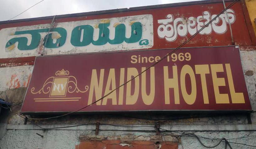 NV Naidu Military Hotel
