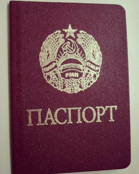 Passport of the unrecognized country of Transnistria