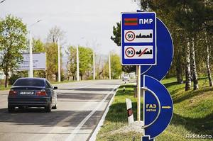 Transnistrian Street Sign