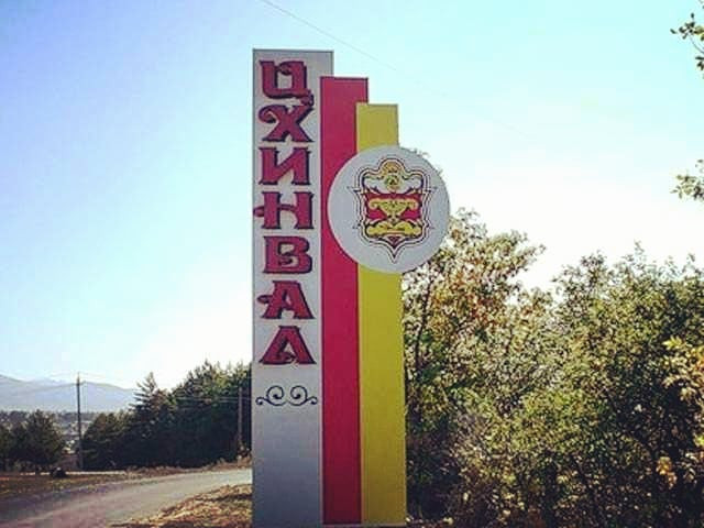 Entrance to Tskhinval, the capital of South Ossetia
