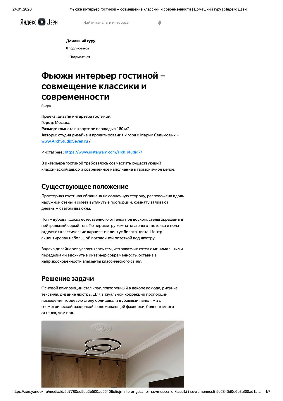 Яндекс дзен 1.jpg