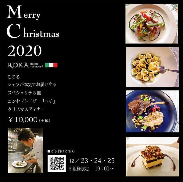 クリスマスディナー広告1030.jpg