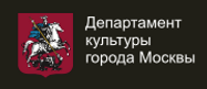 Департамент культуры Москвы.png