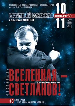 Festival Universe - Svetlanov!
