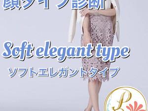 顔タイプ【ソフトエレガントタイプ】soft elegant♡