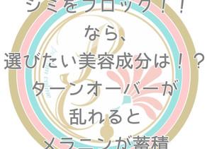 【シミ】をブロック!!なら、選びたい美容成分は!?メラニン蓄積の原因№1はターンオーバーの乱れ!