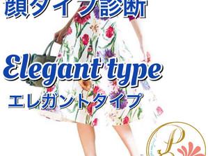 顔タイプ診断【エレガントタイプ】elegant type♡