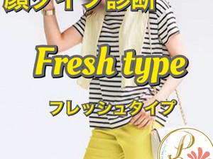 顔タイプ診断【フレッシュタイプ】fresh type♡