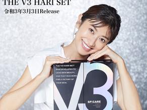 THE V3 HARI SET 令和3年3月3日新発売!