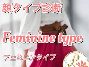 顔タイプ診断【フェミニンタイプ】feminine type♡