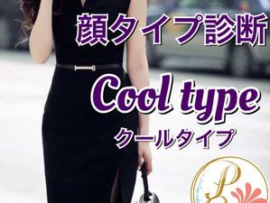 顔タイプ診断【クールタイプ】cool type♡