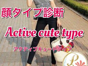顔タイプ診断【アクティブキュートタイプ】active cute♡