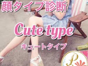 顔タイプ診断【キュート】cute type♡