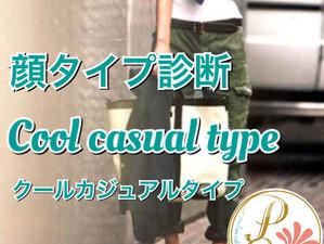 顔タイプ診断【クールカジュアルタイプ】cool casual♡