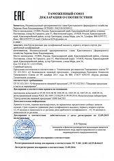 Сертификаты КФХ Чиркова Инна