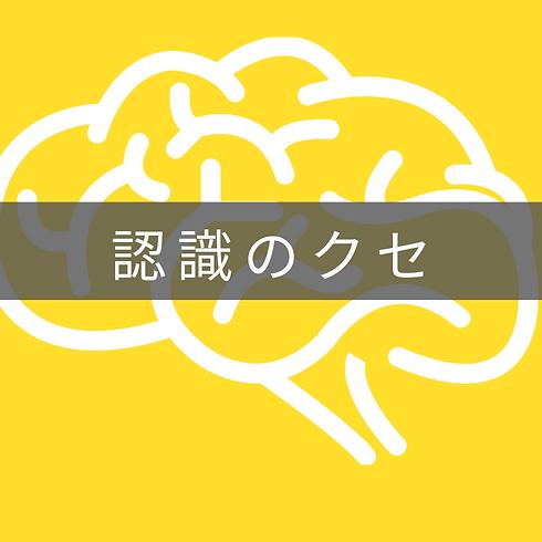 日常を創造的にする為の、脳の認識が持つクセを理解する講座