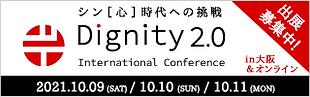 Dignity2.0_International_Conference2021_PR_BNR_320_100.png