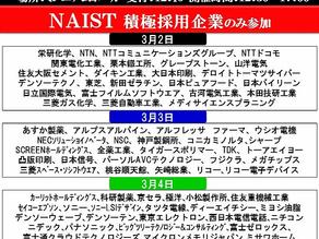 奈良先端科学技術大学院大学 学内合同企業説明会参加企業