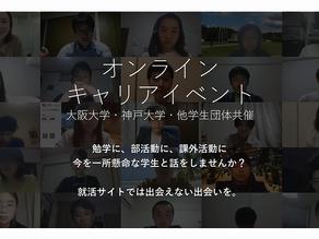 【オンライン】キャリアイベント参加企業様募集中