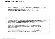 20191213_大阪大学 女子学生向けイベント企画書-002.jpg