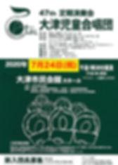 大津児童合唱団.jpg