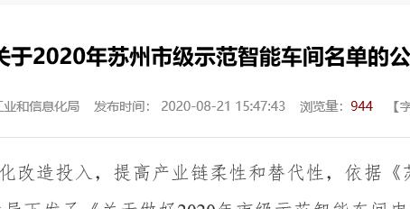 """祝贺苏州艾西依被评为 """"2020年度苏州市示范智能车间"""""""