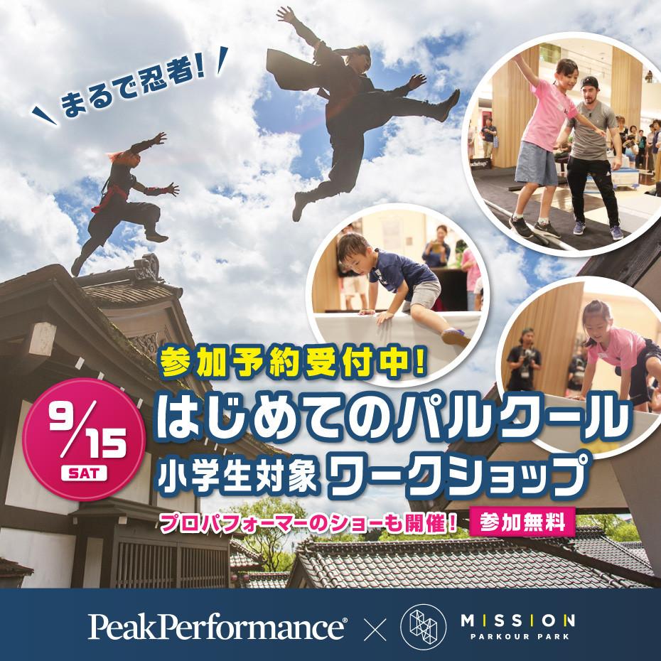 イオンモール神戸南、monsterpkパフォーマンス