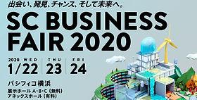 ビジネスフェア-2020.jpg