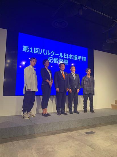 第1回パルクール日本選手権記者発表