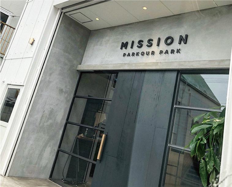 「MISSION PARKOUR PARK TOKYO」エントランス