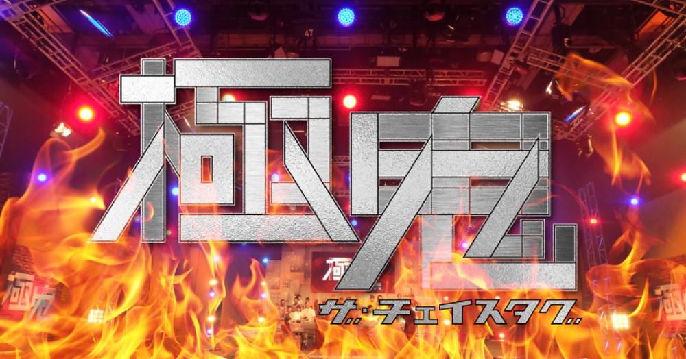 NHK「極鬼 ザ・チェイスタグ」monsterpkのYUUTAROUとKENICHI出演