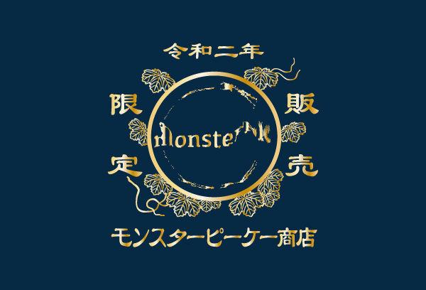 パルクールチーム「monsterpk」オフィシャルグッズショップ「モンスターピ