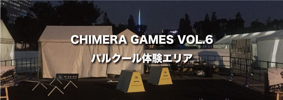 キメラゲームスボタンヘッダー.jpg