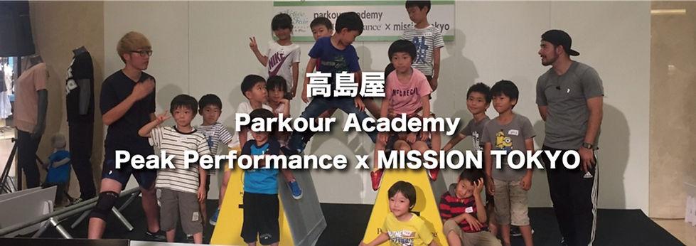 高島屋Parkour Academy