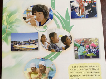 浜松の未来のために