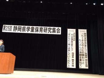 私も行きました「静岡県学童保育研究集会」