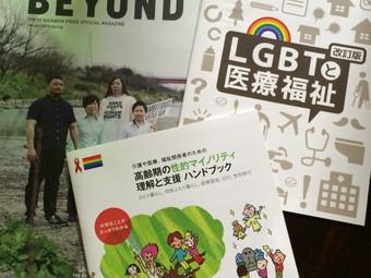 LGBTのこと