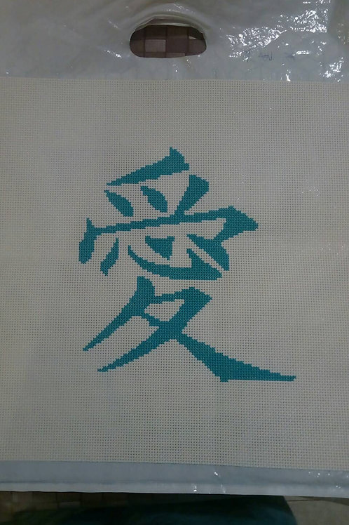 クロスステッチ刺繡
