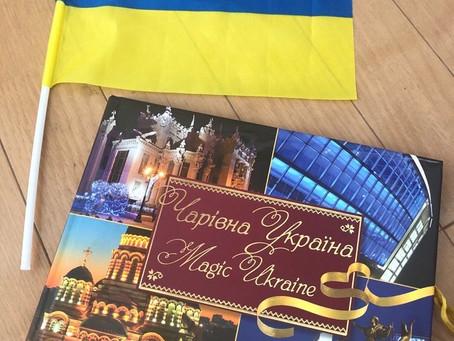 ウクライナの素敵な景色