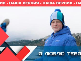 Я люблю тебя, Крым!