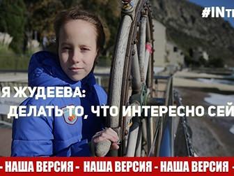 #INтервью №1 | Валя Жудеева