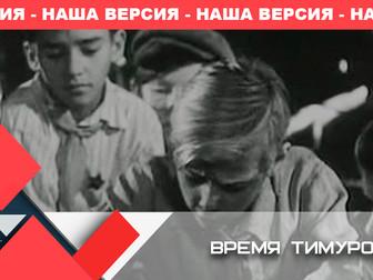ВРЕМЯ ТИМУРОВЦЕВ