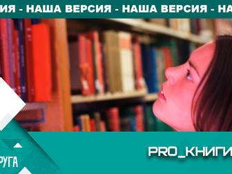 PRO_КНИГИ