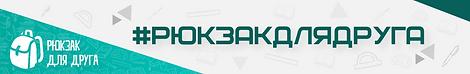 Ryukzak_dlya_druga_plashka_4x.png