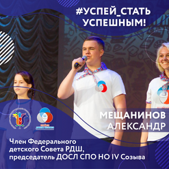 Meschaninov_4x1.png